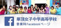 華頂女子中学高等学校音楽科Facebookページ