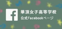 華頂女子中学高等学校公式Facebookページ