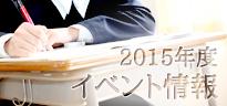 入試関連イベント2014