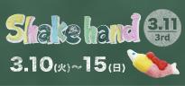 Shake Hands 3.11
