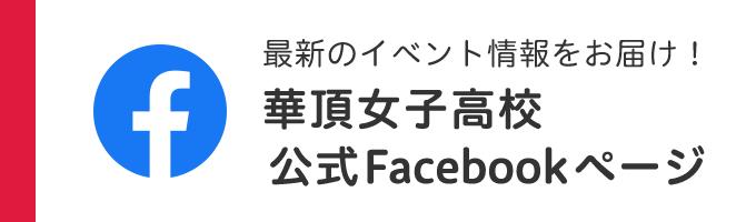 華頂高校公式Facebookページ