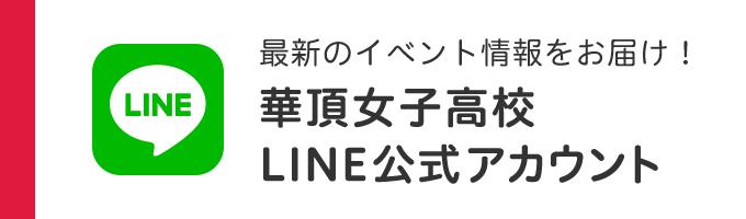 華頂高校LINE公式アカウント