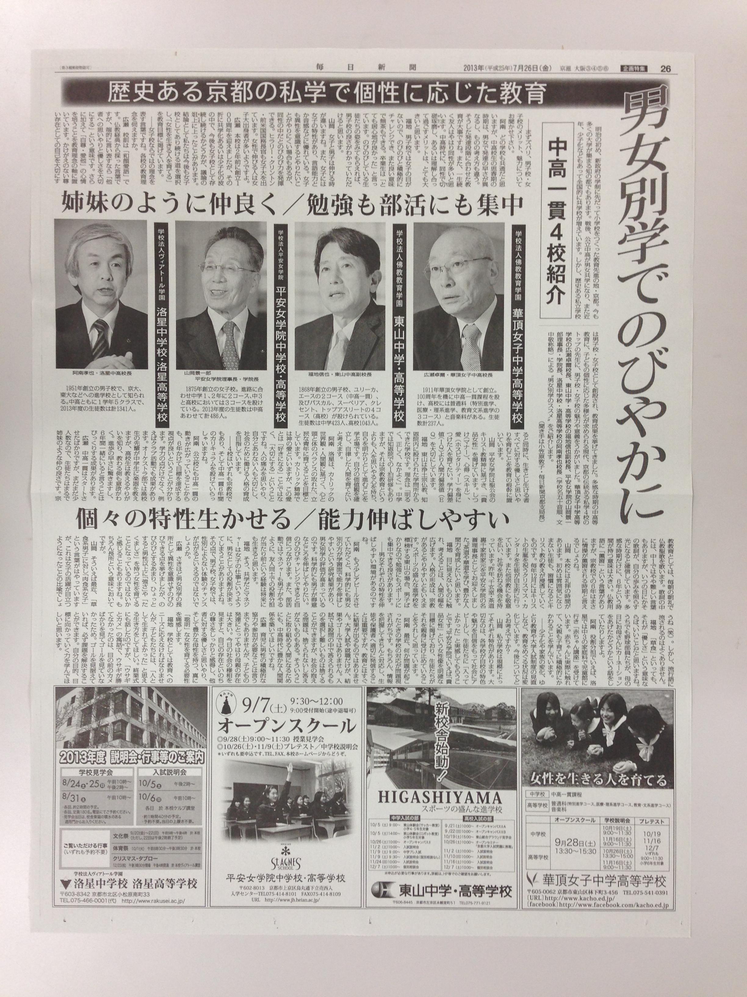 毎日新聞7月27日朝刊 男女別学でのびやかに   華頂女子高等学校