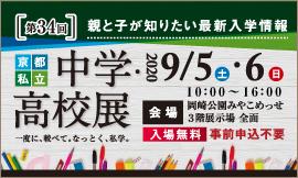 9月5日(土)・6日(日) 中学・高校展