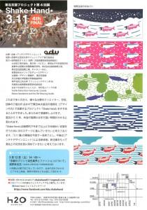 ShakeHand2016(裏)