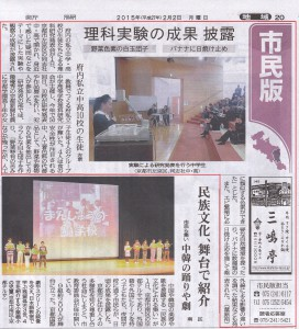 50202京都新聞記事-修正済(赤枠有)