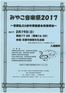 20170219みやこ音楽祭