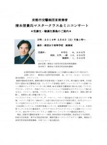 清水先生公開レッスン_ページ_1