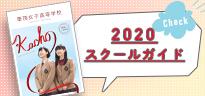 2020スクールガイド