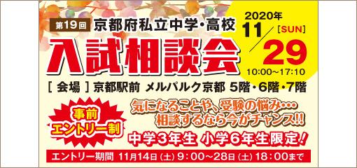 第19回 京都府私立中学・高校入試相談会