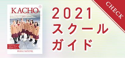 2021スクールガイド