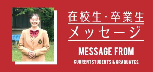 卒業生・在校生メッセージ